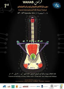 """مهرجان القاهرة الدولي لموسيقى الفلكلور """"ونس"""" - اليوم الثالث"""