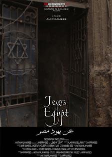 عن يهود مصر (الجزء الأول)