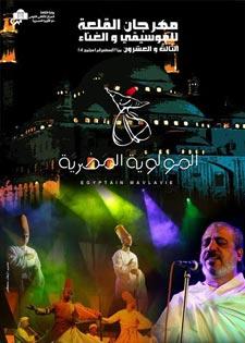 المولوية المصرية في مهرجان القلعة الثالث و العشرون