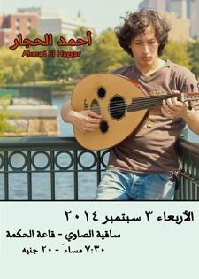 أحمد الحجار في الساقية