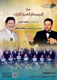 محمد الحلو و فرقة الموسيقى العربية للتراث