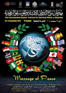 مهرجان سماع الدولي للإنشاد و الموسيقى الروحية في مسرح الميدان