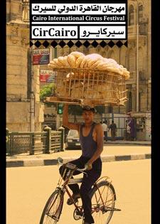 """مهرجان """"سيركايرو"""" في شارع المعز"""
