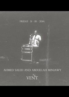 أحمد صالح و عبد الله منياوي
