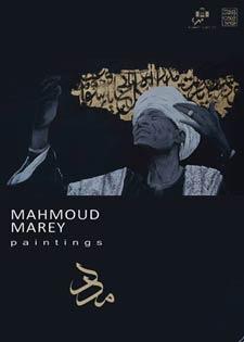 """معرض """"مدد"""" لـ محمود مرعي"""