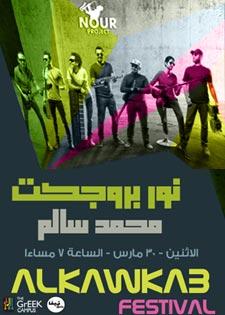 مشروع نور و محمد سالم في مهرجان الكوكب