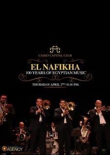 """100 عام من الموسيقى المصرية مع """"النَفِّيخة"""""""