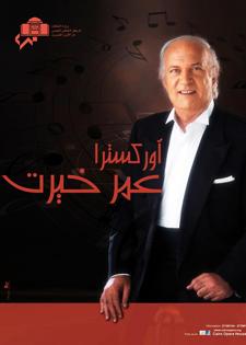 عمر خيرت في دار أوبرا القاهرة