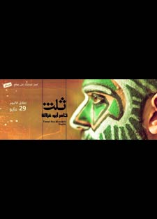 إطلاق ألبوم تامر أبو غزالة على مسرح الفلكي