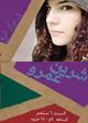 شيرين عمرو في الربع