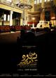 """""""عن يهود مصر: نهاية رحلة"""" في زاوية"""