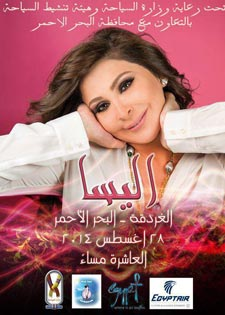 Main page events elissa in hurghada