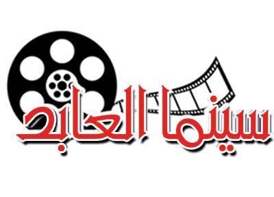 سينما مول العابد -  بنها