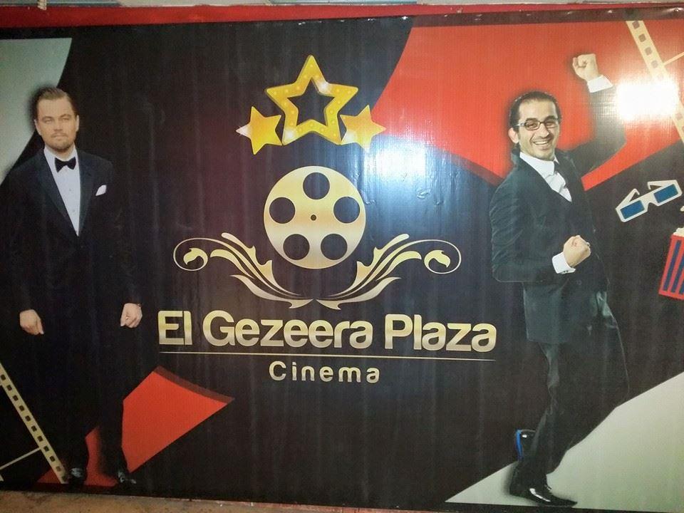 Elgezeera Plaza - Mansoura -  Downtown