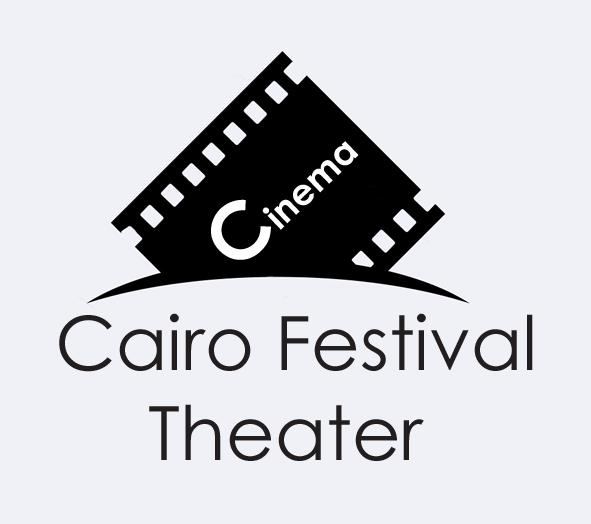 سينما كايرو فيستفال -  القاهرة الجديدة