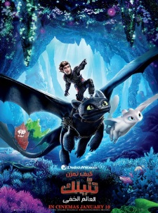 How to Train Your Dragon: The Hidden World مدبلج