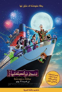 Hotel Transylvania 3: Summer Vacation (مدبلج)