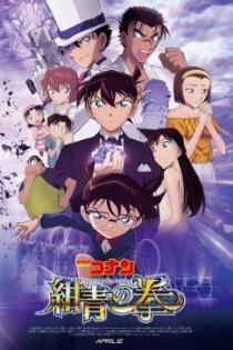 Detective Conan: The Fist of Blue Sapphire (عائلة)