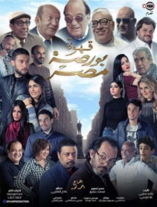 قهوة بورصة مصر - عائلة