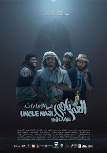 العم ناجي في الإمارات - عائلة
