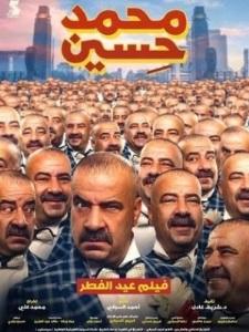 محمد حسين - عائلة