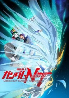 Mobile Suit Gundam (رجال)